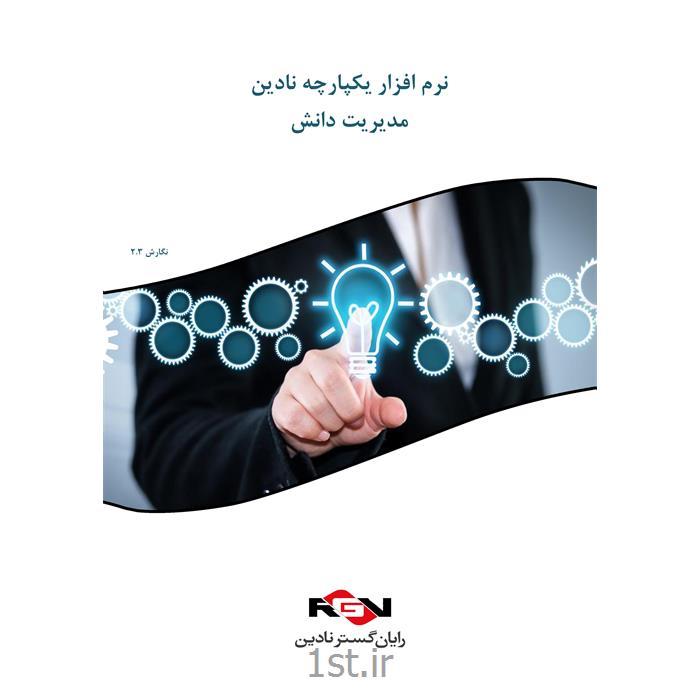 عکس تدوین و طراحی نرم افزار سفارشینرم افزار  جامع مدیریت دانش نادین