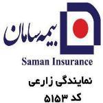 نمایندگی بیمه سامان سعادت آباد کد 5153