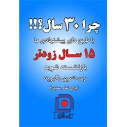 بیمه عمر و بازنشستگی سامان - ستارخان