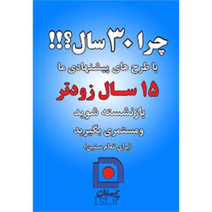 بیمه عمر و بازنشستگی سامان-سعادت آباد