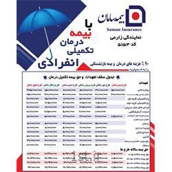 بیمه درمان تکمیلی انفرادی سامان - ستارخان