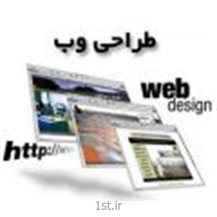 عکس سایر خدمات طراحیطراحی سایت حرفه ای