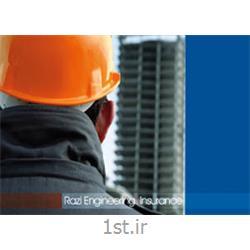 بیمه پیمان کاری و مهندسی بیمه رازی