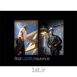 بیمه مسئولیت حرفه ای بیمه رازی