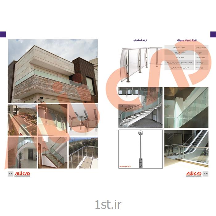 عکس خدمات ساخت و سازنرده های شیشه ای ( ترکیبی)