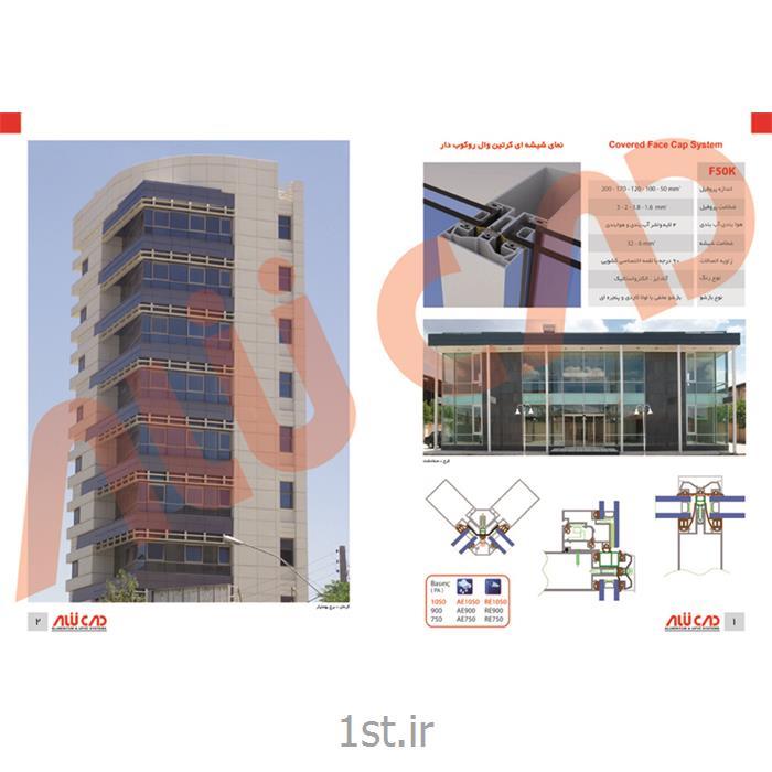 عکس خدمات ساخت و سازنمای شیشه ای کرتین وال