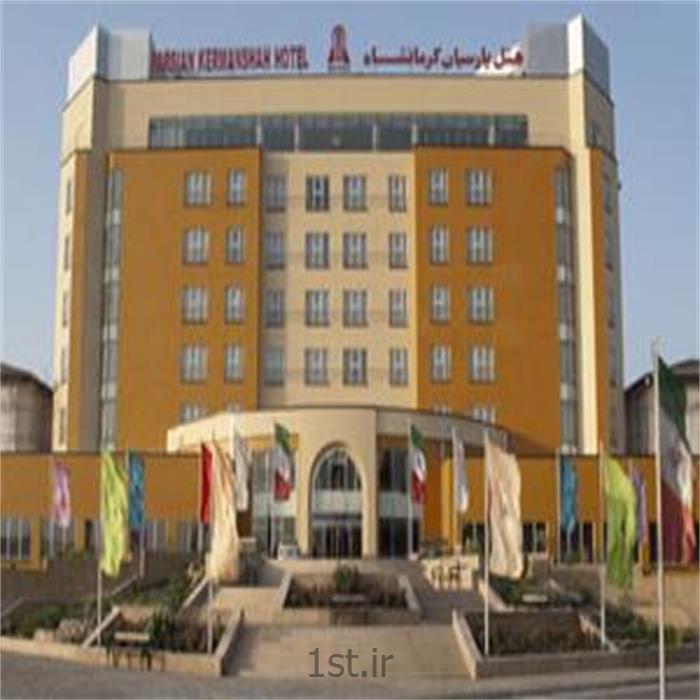 رزرو هتل پارسیان کرمانشاه
