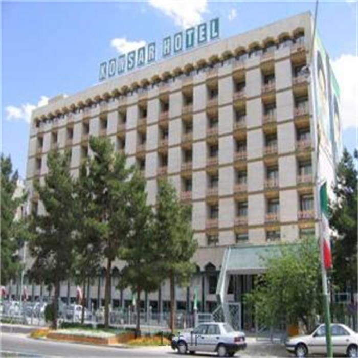 رزرو هتل کوثر اصفهان