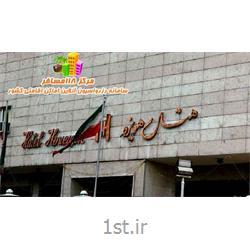 رزرو آنلاین هتل هویزه تهران