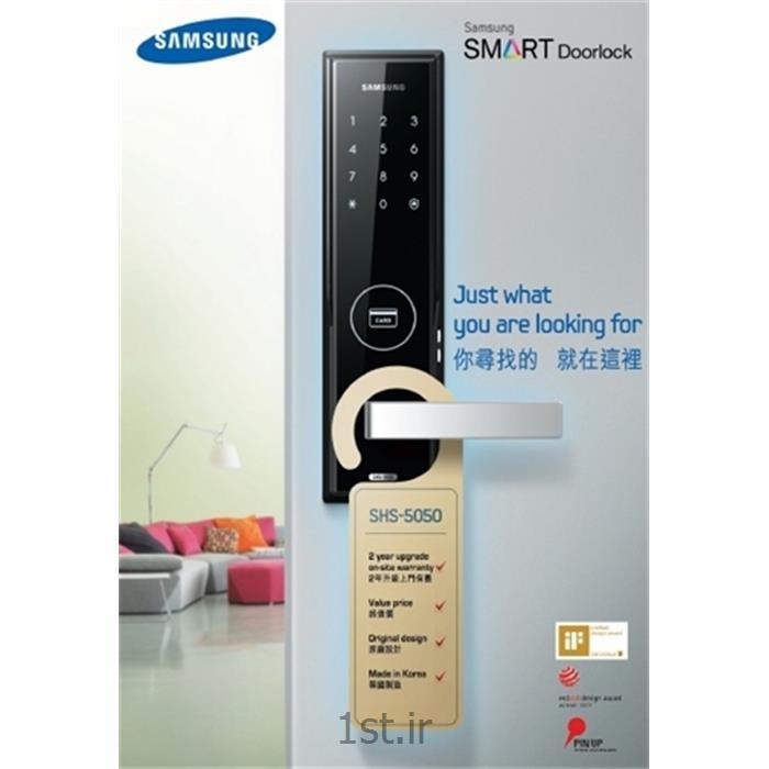 قفل الکترونیکی سامسونگ SHS-5050
