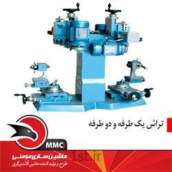 دستگاه تراش یک طرفه و دوطرفه صنعتی