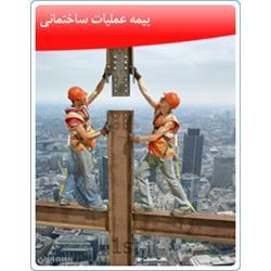 بیمه مسئولیت مدنی کارفرما در قبال کارکنان
