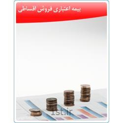 بیمه اعتباری فروش اقساطی