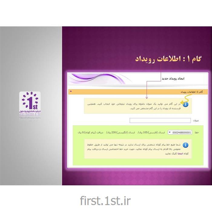 عکس تبلیغات اینترنتیارسال پیام کوتاه در تاریخ ها و مناسبت ها (مدیریت رویدادها)