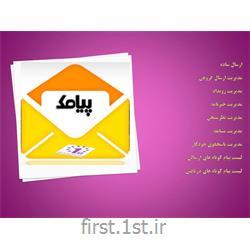 عکس تبلیغات اینترنتیپنل ارسال پیام کوتاه