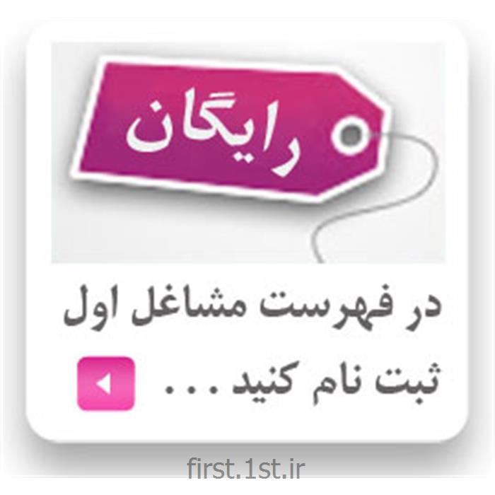 عکس تبلیغات اینترنتیبانک اطلاعاتی فهرست مشاغل اول