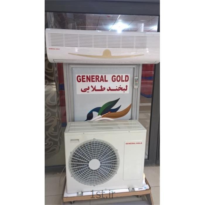 کولر گازی اسپلیت سرد و گرم جنرال 9000 طرح لبخند طلایی