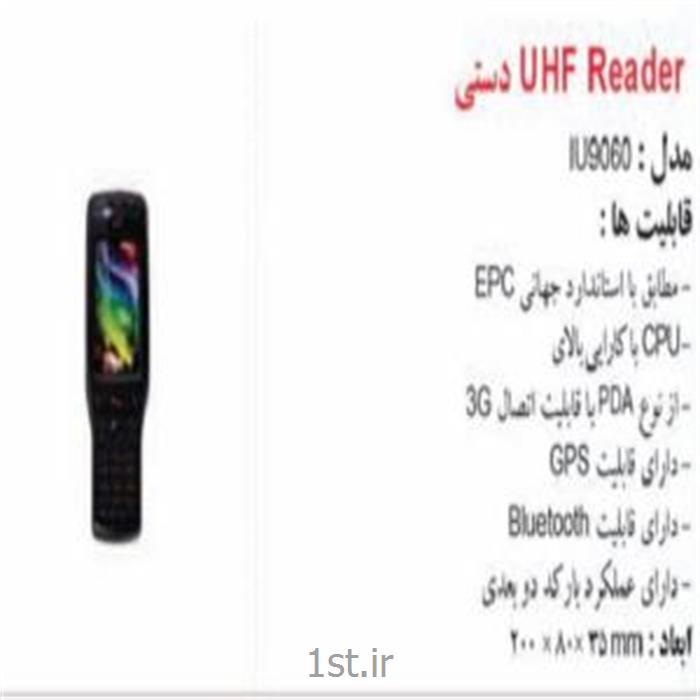 UHF READER دستی ریدر برد بلند رومیزی