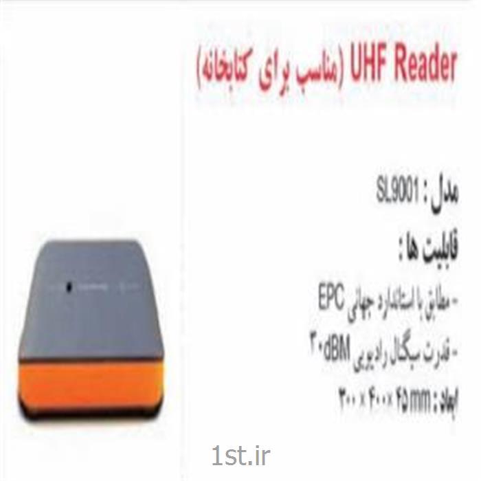 UHF READER کتابخانه ای ریدر مخصوص کتابخانه ها با خروجی usb