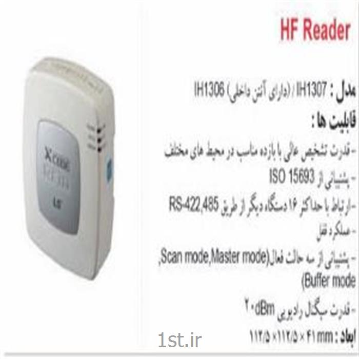 HF READER 1307 دستگاه قرائت گر برچسب های RFID