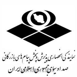 پذیرش و پخش پیام های بازرگانی صدا و سیمای جمهوری اسلامی ایران