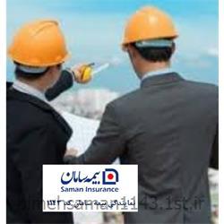 بیمه مسئولیت سازندگان بنا سامان