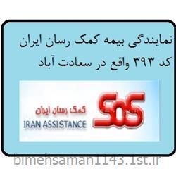 عکس خدمات بیمه ایبیمه خدمات کمک رسان ایران SOS