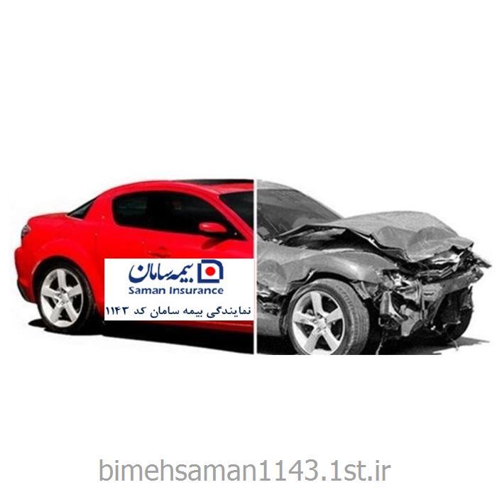 بیمه بدنه اتومبیل سامان