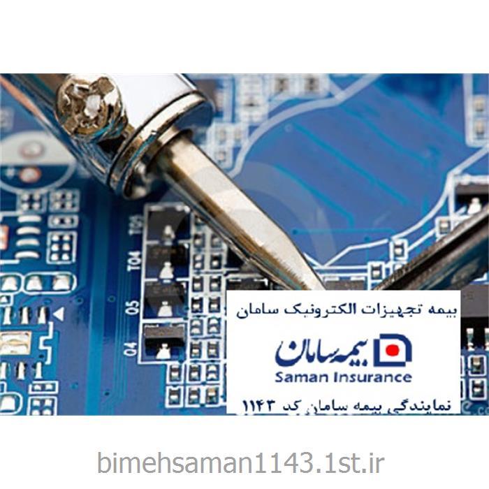 بیمه تجهیزات الکترونیک سامان