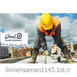 بیمه نامه مسئولیت کارفرما در قبال کارکنان سامان