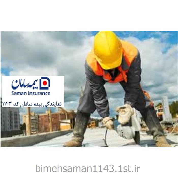 http://resource.1st.ir/CompanyImageDB/4b3c1f10-5ff8-4921-ba23-37d25cf57d76/Products/91ee0dac-535b-47bc-8dbd-a7f4d360378a/1/550/550/بیمه-نامه-مسئولیت-کارفرما-در-قبال-کارکنان-سامان.jpg