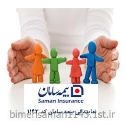 بیمه نامه مسئولیت کارفرما سامان