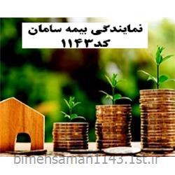 بیمه بازنشستگی سامان