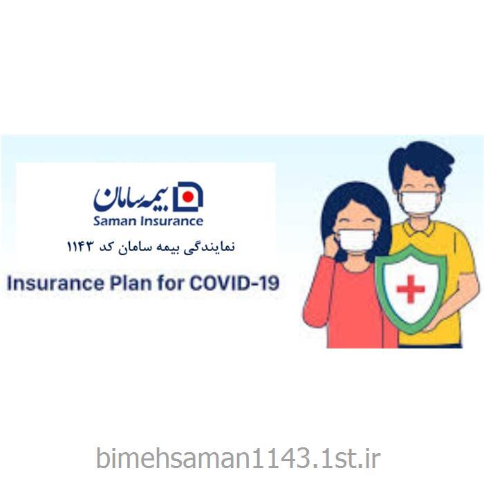 بیمه حوادث همراه با پوشش کرونا ویروس سامان