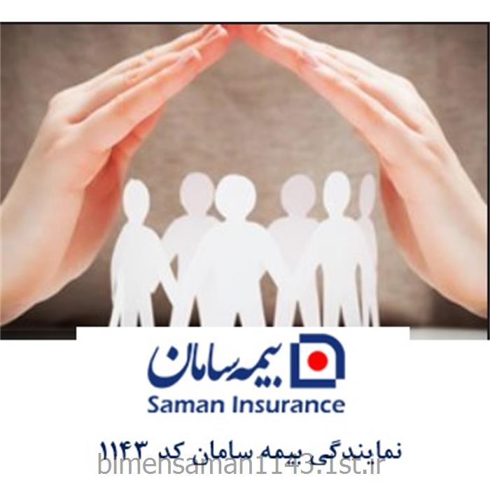 بیمه تکمیلی درمان سامان