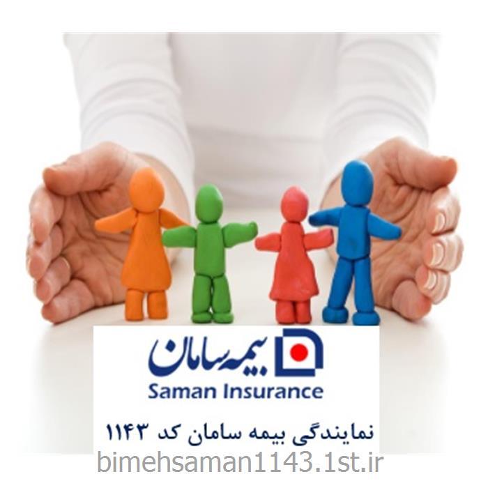 بیمه تکمیلی درمان سامان<