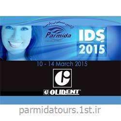 تور نمایشگاه دندانپزشکی کلن آلمان IDS 2015