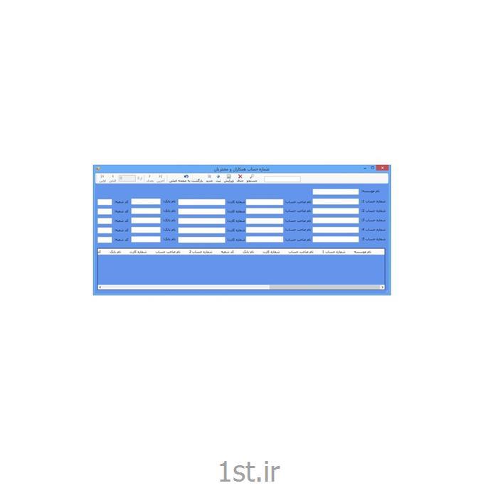 عکس نرم افزار کامپیوترنرم افزار مدیریت و چاپ فاکتور کاریا