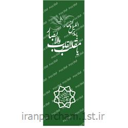 پرچم اهتزاز نوروز ساتن عمودی 04