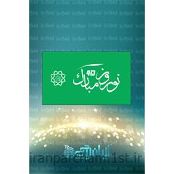 پرچم اهتزاز نوروز ساتن افقی 04