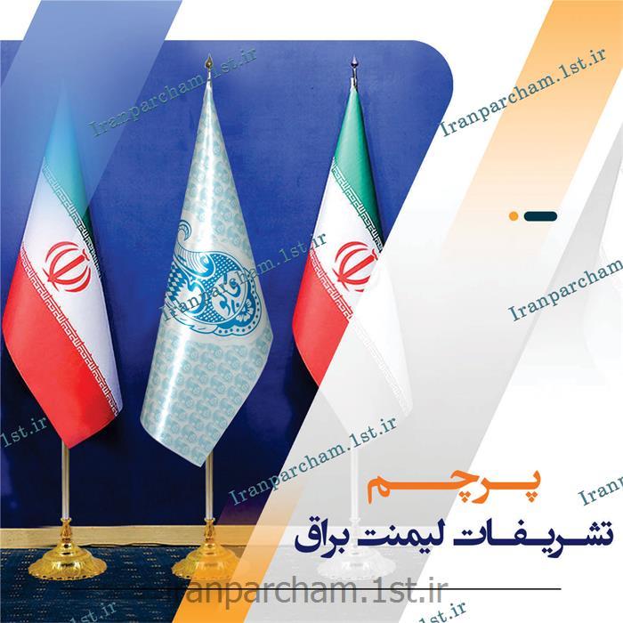 پرچم تشریفات ساتن چاپ دیجیتال 32