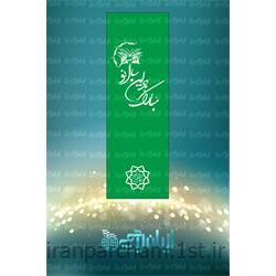 پرچم اهتزاز ساتن عمودی نوروز 06