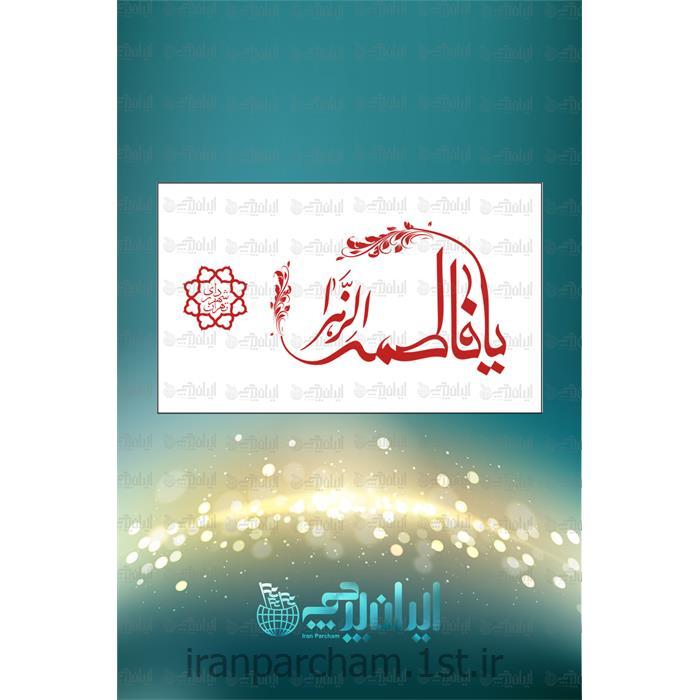 پرچم اهتزاز فلامنت مذهبی مدل 04