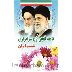 پلاکارد فلامنت دهه فجر و22 بهمن 07