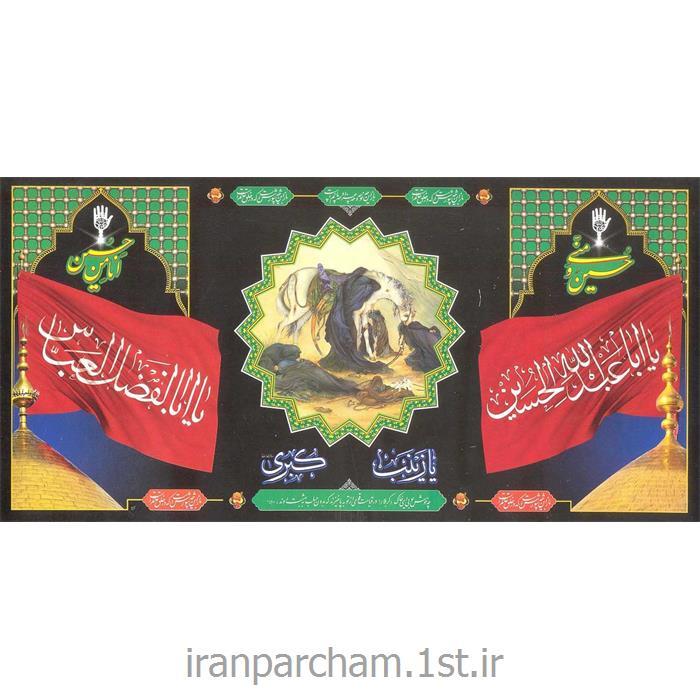 پرچم پلاکارد محرم (فلامنت) 0120