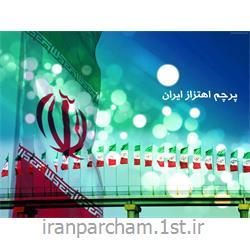 پرچم اهتزاز ایران چاپ دیجیتال