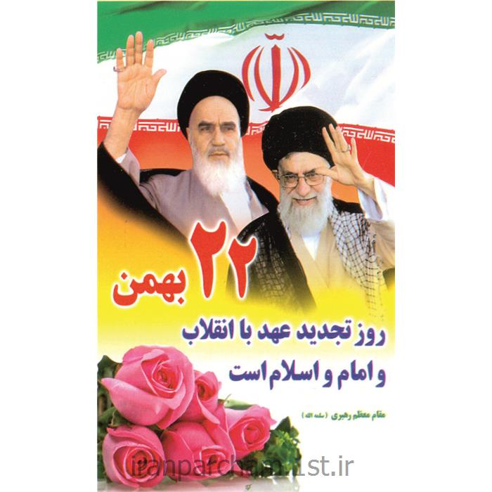 پلاکارد فلامنت دهه فجر و22 بهمن 06