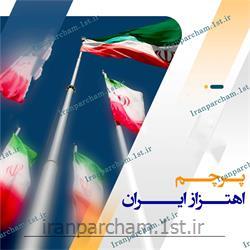 پرچم ساتن اهتزاز ایران02