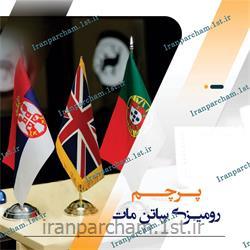 پرچم رومیزی کشورهای خارجی کد S17