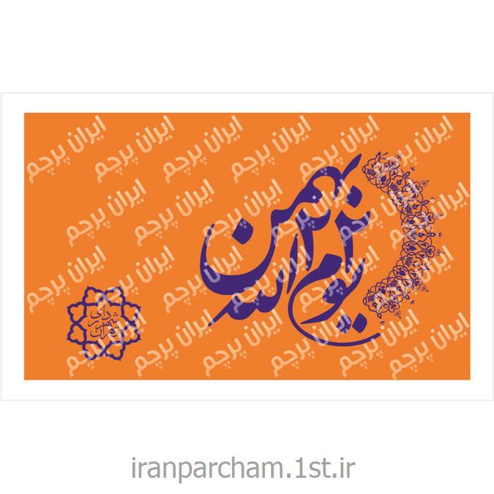 پرچم ساتن اهتزاز دهه فجر و 22 بهمن 06
